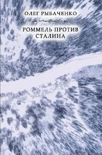 Роммель против Сталина