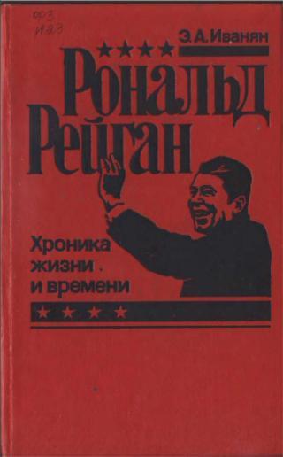 Рональд Рейган: хроника жизни и времени