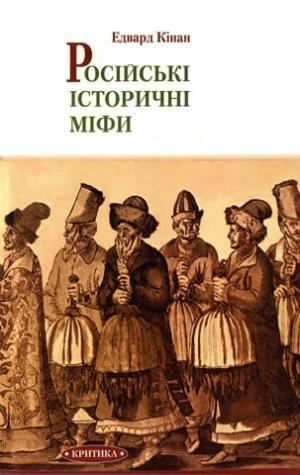 Російські історичні міфи