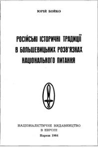 Російські історичні традиціії в большевицьких розв'язках національного питання