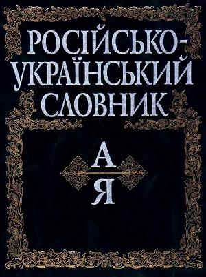 Російсько-український словник (А-Я)