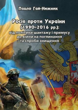 Росія проти України (1990–2016 рр.): від політики шантажу і примусу до війни на поглинання та спроби знищення