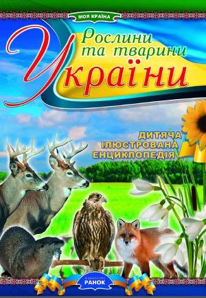 Рослини та тварини України