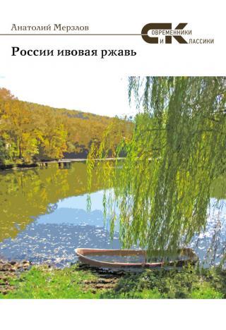России ивовая ржавь (сборник)
