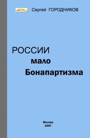 РОССИИ МАЛО БОНАПАРТИЗМА