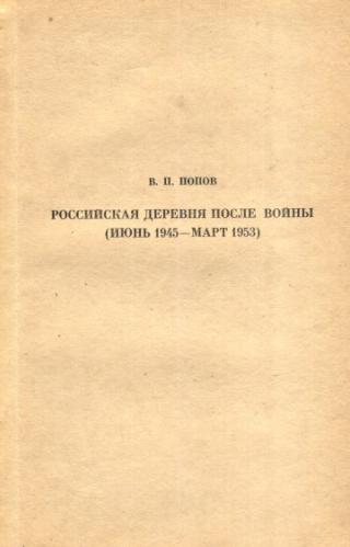 Российская деревня после войны (июнь 1945 - март 1953). Сборник документов