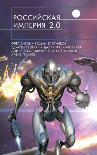 Российская империя 2.0 [антология]