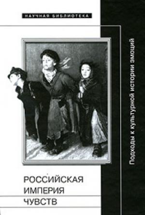 Российская империя чувств. Подходы к культурной истории эмоций