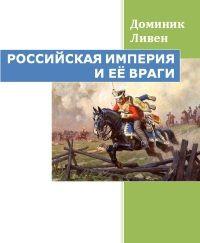 Российская империя и её враги