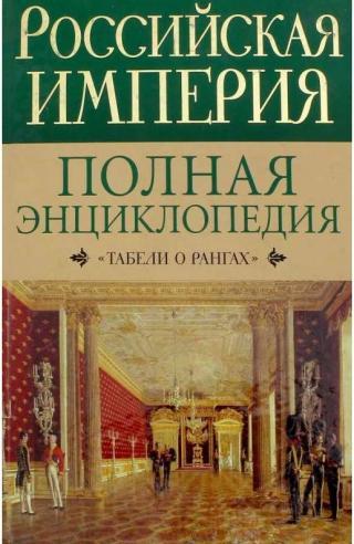 Российская империя. Полная энциклопедия «Табели о рангах»