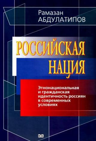 Российская нация [Этнонациональная и гражданская идентичность россиян в современных условиях]