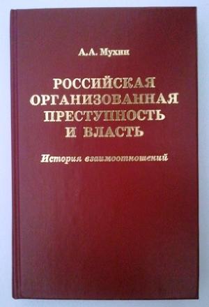 Российская организованная преступность и власть. История взаимоотношений