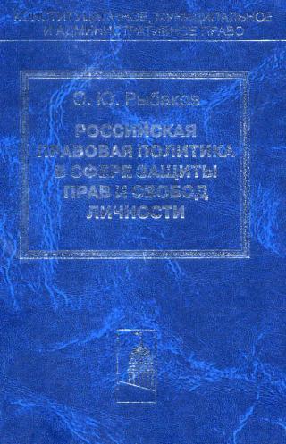 Российская правовая политика в сфере защиты прав и свобод личности