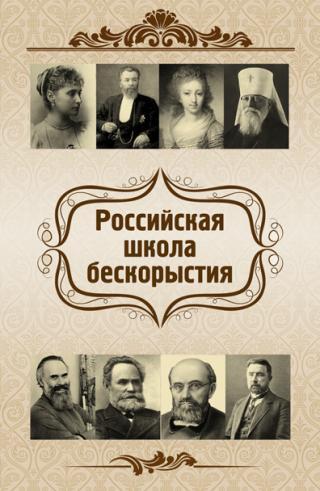 Российская школа бескорыстия