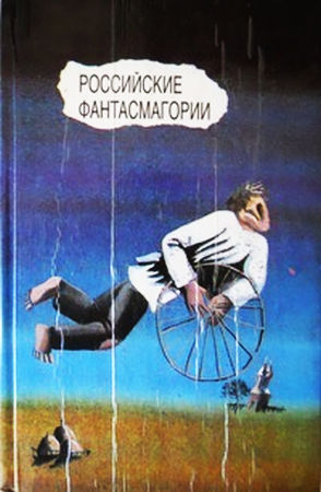 Российские фантасмагории (сборник)