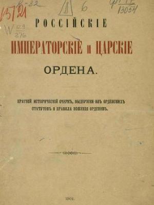 Российские императорские и царские ордена: краткий исторический очерк