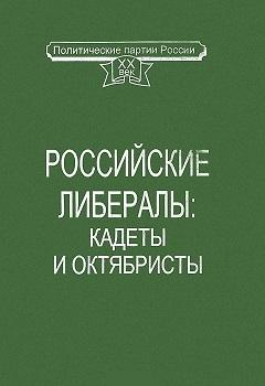 Российские либералы кадеты и октябристы (документы, воспоминания, публицистика)