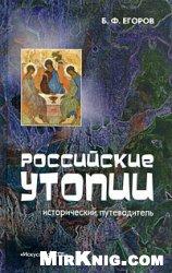 Российские утопии. Исторический путеводитель