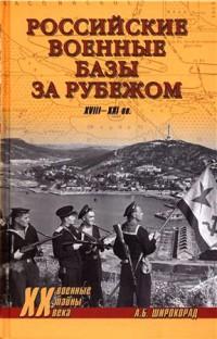 Российские военные базы за рубежом, XVIII–XXI вв.