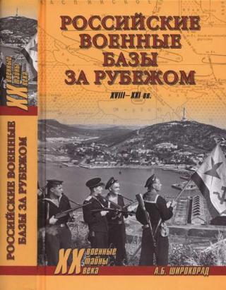 Российские военные базы за рубежом. XVIII—XXI вв.