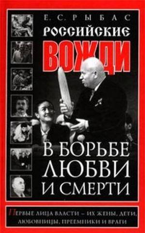 Российские вожди в борьбе, любви и смерти