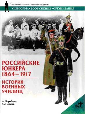 Российские юнкера, 1864—1917. История военных училищ