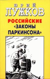 Российские законы Паркинсона
