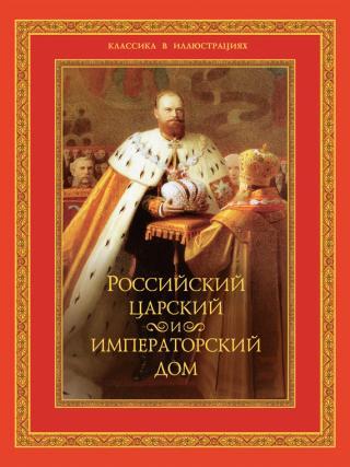 Читать книгу Российский царский и императорский дом