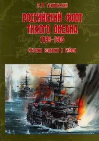 Российский флот Тихого океана, 1898-1905 История создания и гибели