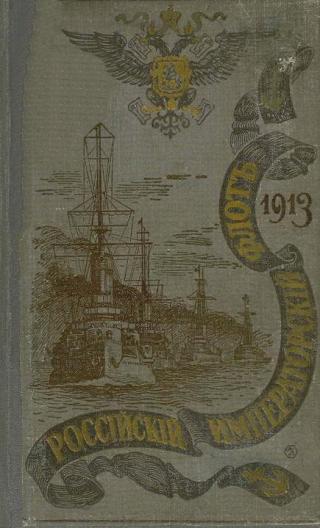 РОССІЙСКІЙ ИМПЕРАТОРСКІЙ ФЛОТЪ. 1913 г.