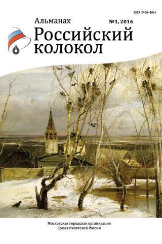 Российский колокол, 2016 № 1