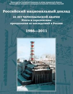 Российский национальный доклад - 25 ЛЕТ ЧЕРНОБЫЛЬСКОЙ АВАРИИ. Итоги и перспективы преодоления ее последствий в России 1986—2011