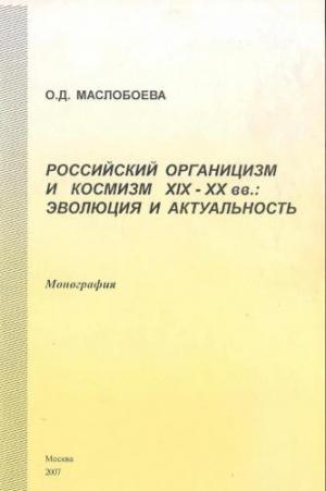 Российский органицизм и космизм XIX-ХХ вв.: эволюция и актуальность