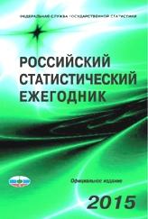 Российский статистический ежегодник 2015