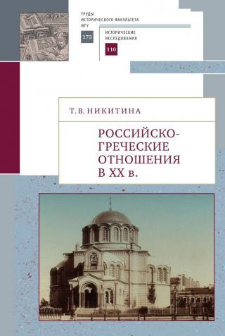Российско-греческие отношения в XX веке [Очерки]