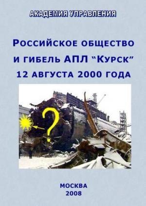 Российское общество и гибель АПЛ `Курск`