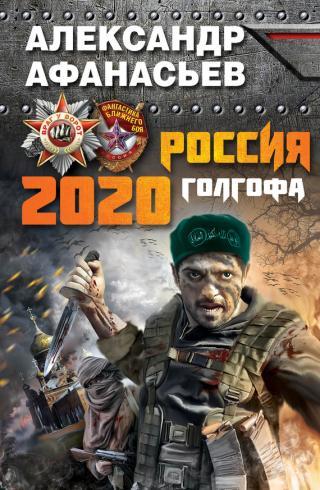 Россия 2020. Голгофа [litres]
