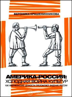 Россия - Америка: холодная война культур. Как американские ценности преломляют видение России