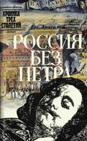 Россия без Петра: 1725-1740