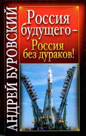 Россия будущего - Россия без дураков!