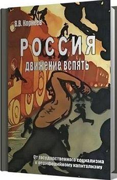 Россия: движение вспять. От государственного социализма к периферийному капитализму
