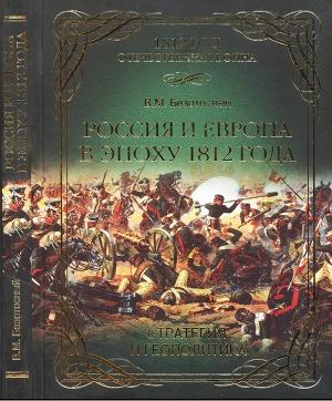 Россия и Европа в эпоху 1812 года. Стратегия или геополитика