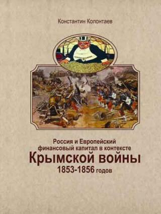 Россия и Европейский финансовый капитал в контексте Крымской войны 1853-1856 годов
