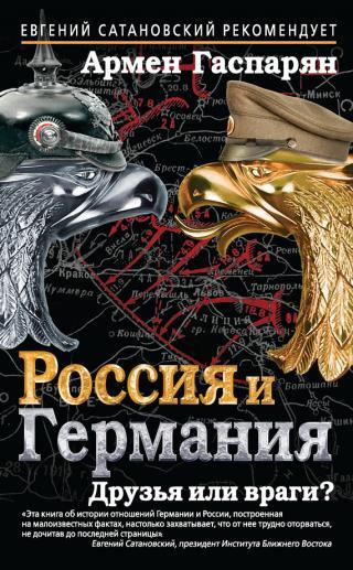 Россия и Германия. Друзья или враги?