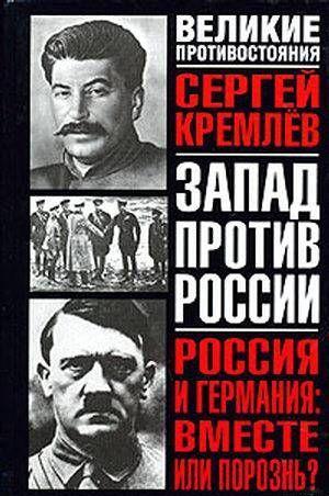 Россия и Германия. Вместе или порознь? СССР Сталина и рейх Гитлера