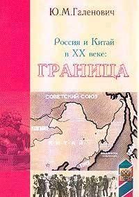 Россия и Китай в XX веке: граница