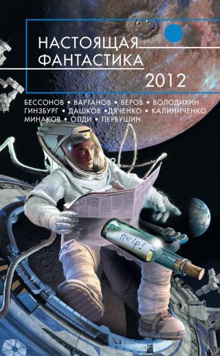 Россия и мир в 2100 году