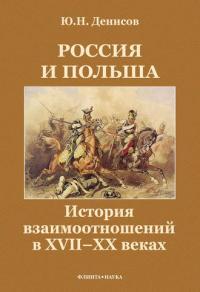 Россия и Польша : История взаимоотношений в XVII—XX веках