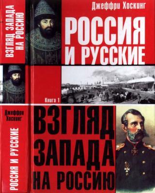 Россия и русские. Книга 1