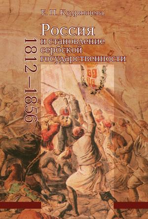 Россия и становление сербской государственности, 1812–1856